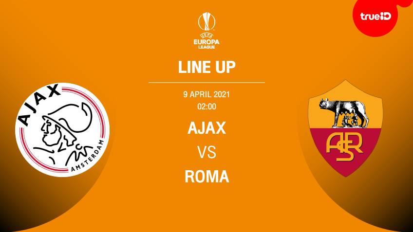 อาแจ็กซ์ VS โรม่า : รายชื่อ 11 ตัวจริง ฟุตบอลยูโรปา ลีก 2020/21