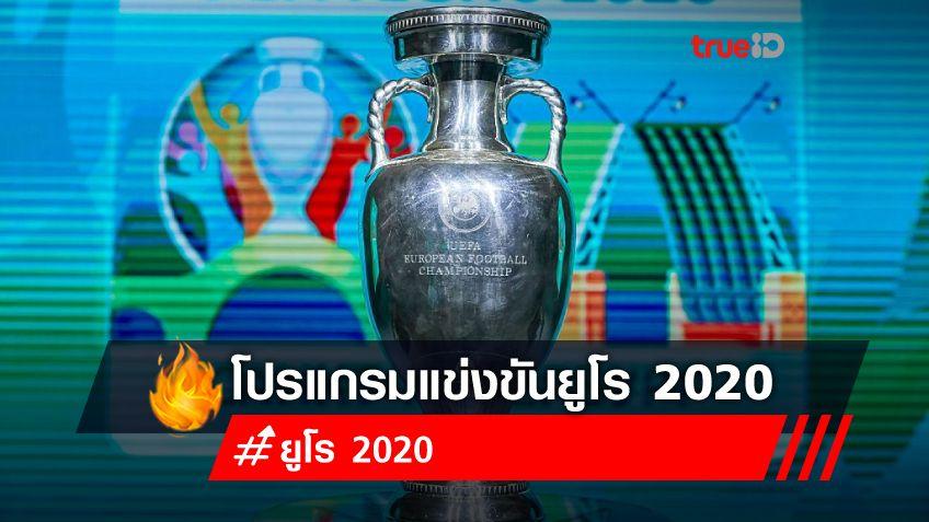 ตารางบอลยูโรวันนี้ โปรแกรมยูโร 2020 ครบทุกนัด พร้อมลิ้งก์ดูบอลสด
