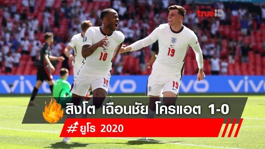 สเตอร์ลิ่งซัดชัย!! อังกฤษ ประเดิมสามแต้ม เฉือน โครเอเชีย 1-0 ศึกยูโร 2020