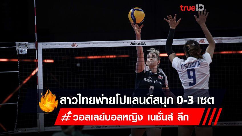 เกือบได้เซตแรก! นักตบสาวไทยสู้เต็มที่ พ่ายโปแลนด์ 0-3 เซต นัดที่ 11 ศึกเนชั่นส์ลีก (ชมคลิป)