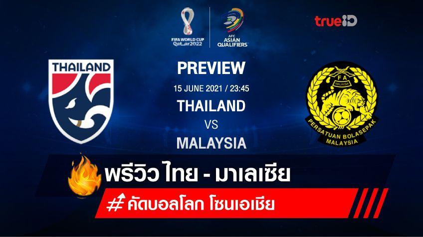 ไทย VS มาเลเซีย : พรีวิว ฟุตบอลโลก 2022 รอบคัดเลือก (ลิ้งก์ดูบอลสด)