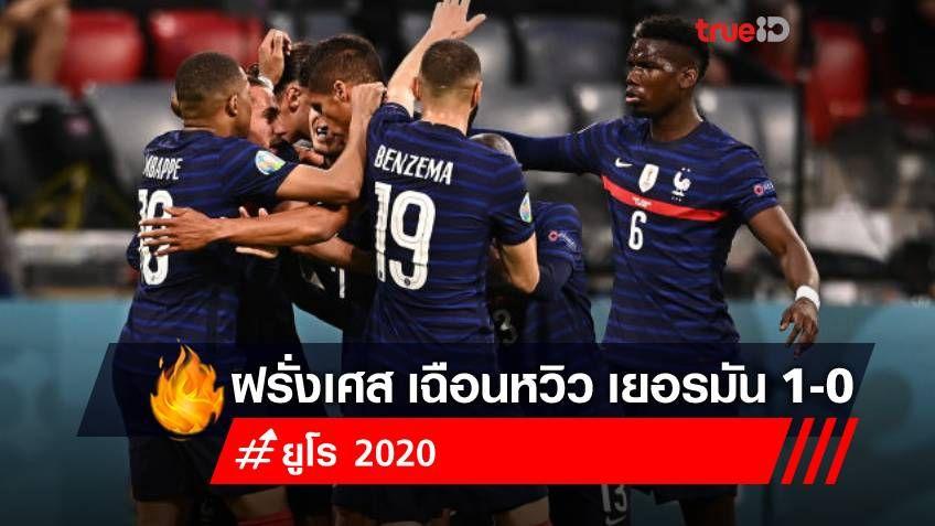 ฮุมเมลส์ยิงประตูตัวเอง!! ฝรั่งเศส เชือด เยอรมัน 1-0 บิ๊กแมตช์ศึกยูโร 2020