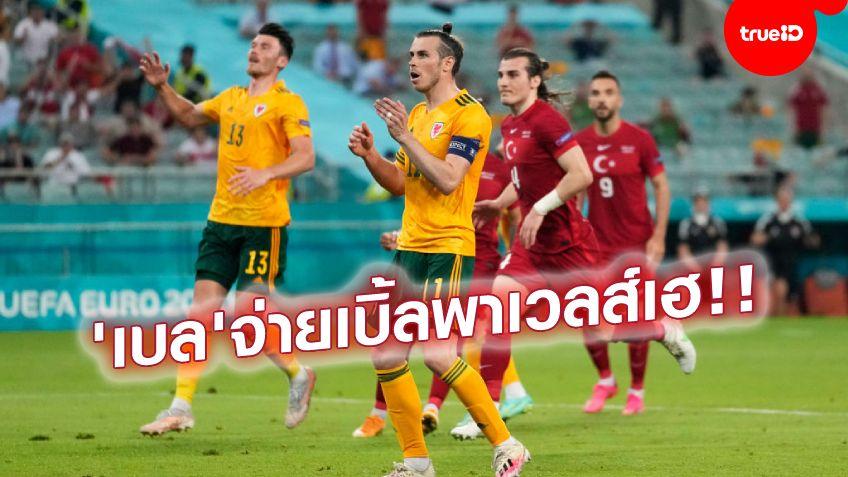 มังกรแดงแรงฤทธิ์! 'เบล'พลาดจุดโทษ แต่เบิ้ลแอสซิสต์ พาเวลส์อัดตุรกี 2-0 ศึกยูโร 2020