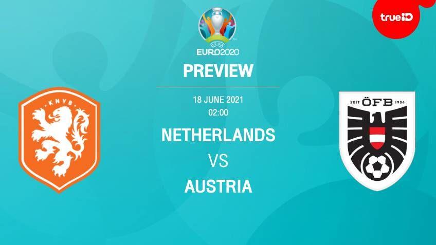 เนเธอร์แลนด์ VS ออสเตรีย : พรีวิว ฟุตบอลยูโร 2020 พร้อมลิ้งก์ดูบอลสด