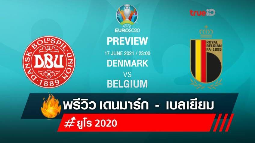 เดนมาร์ก VS เบลเยียม : พรีวิว ฟุตบอลยูโร 2020 พร้อมลิ้งก์ดูบอลสด