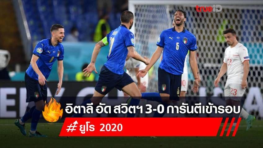 ลิ่วทีมแรก!! อิตาลีโหดไม่เลิก ถล่ม สวิตฯ 3-0 การันตีเข้าน็อกเอาต์ยูโร 2020