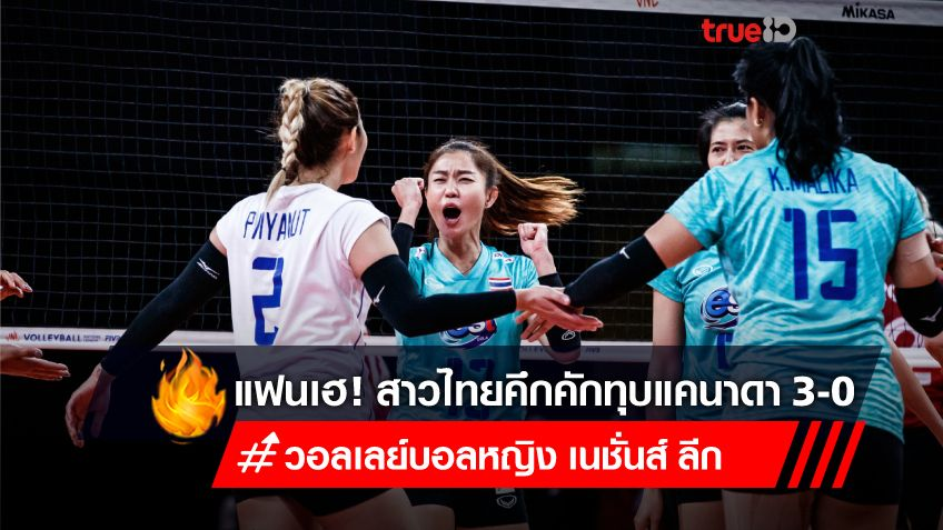 สุดยอด! นักตบสาวไทยฟอร์มเทพ ไล่ตบเอาชนะแคนาดา 3-0 เซต คว้าชัยเกมที่ 2 ศึกเนชั่นส์ลีก