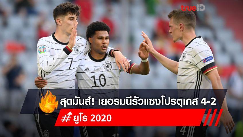 อินทรีเหล็กผงาด! 'ดิอาส-เกร์เรโร่'ยิงประตูตัวเอง เยอรมนี แซงซิว โปรตุเกส 4-2 ศึกยูโร 2020
