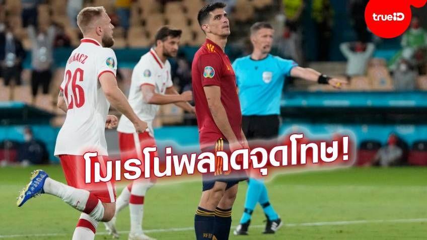 กระทิงยังไร้ชัย!! สเปนฝืดอีก เจ๊า โปแลนด์ 1-1 ลุ้นชี้ชะตาเข้ารอบนัดสุดท้าย ยูโร 2020