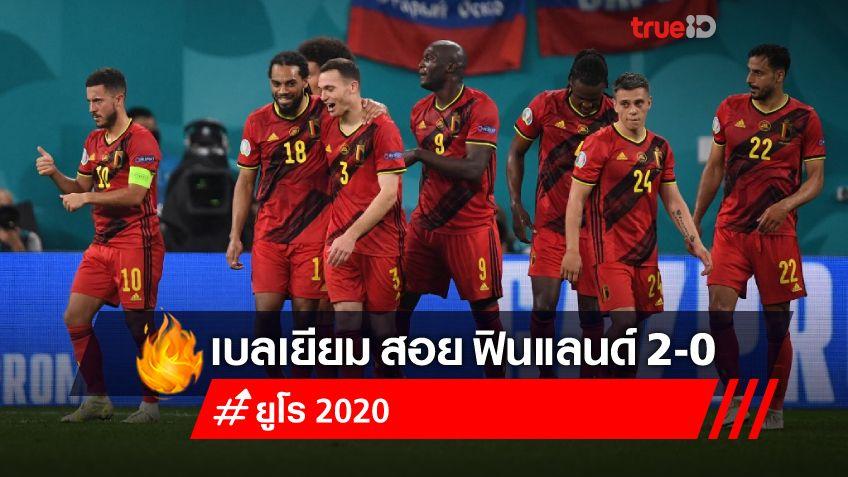 ชนะสามนัดรวด! เบลเยียม แรงปลาย อัด ฟินแลนด์  2-0 ซิวแชมป์กลุ่มบี ศึกยูโร 2020
