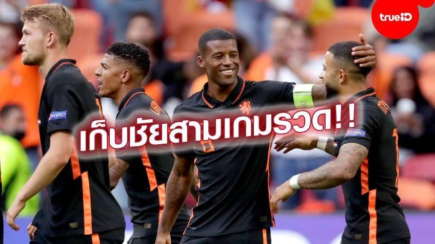 ไวนัลดุมเบิ้ล!! เนเธอร์แลนด์ สอย นอร์ธ มาซิโดเนีย 3-0 ศึกยูโร 2020