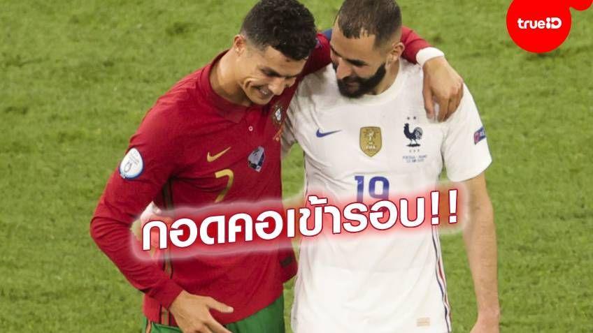 เกมเดียว 3 จุดโทษ!! โปรตุเกส เจ๊าเดือด ฝรั่งเศส 2-2 กอดคอเข้ารอบ 16 ทีมยูโร 2020