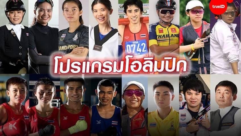 โปรแกรมกีฬาโอลิมปิก 2020 ตารางแข่งนักกีฬาไทย พร้อมช่องถ่ายทอดสด