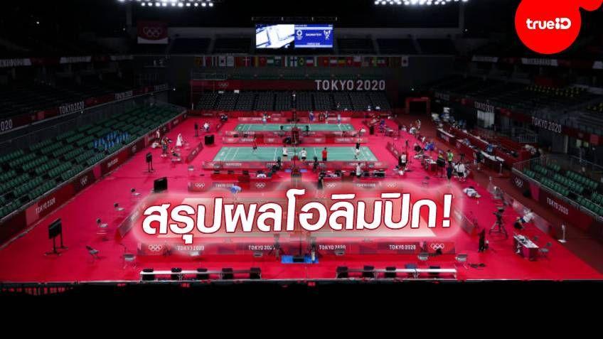 สรุปผลโอลิมปิก 2020 อัปเดตผลนักกีฬาไทย โตเกียวเกมส์ วันนี้ 24 กรกฎาคม