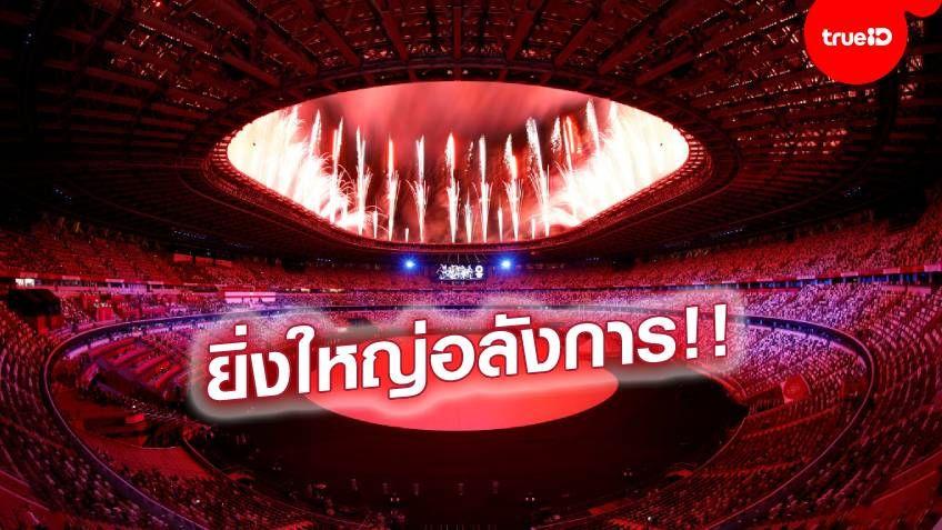 เปิดฉากเป็นทางการ!! ญี่ปุ่นจัดพิธีเปิดสุดยิ่งใหญ่ โอลิมปิก เกมส์ โตเกียว 2020