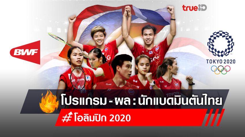 โปรแกรมและผลการแข่งขัน แบดมินตัน 'โอลิมปิก 2020' ของนักกีฬาไทย พร้อมช่องถ่ายทอดสด