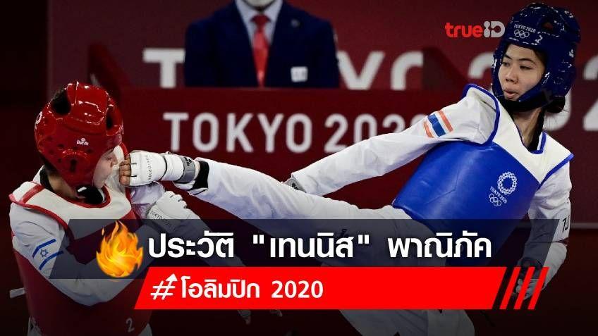 ประวัติ พาณิภัค วงศ์พัฒนกิจ นักเทควันโดเหรียญทอง โอลิมปิก 2020