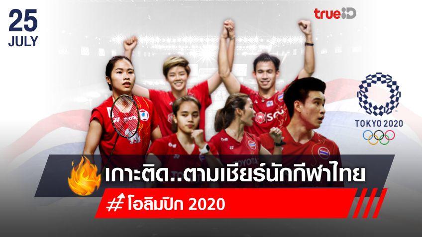 อัดแน่นทั้งวัน! โปรแกรมผลการแข่งขัน เกาะติดนักกีฬาไทยในโอลิมปิก (25 ก.ค.)