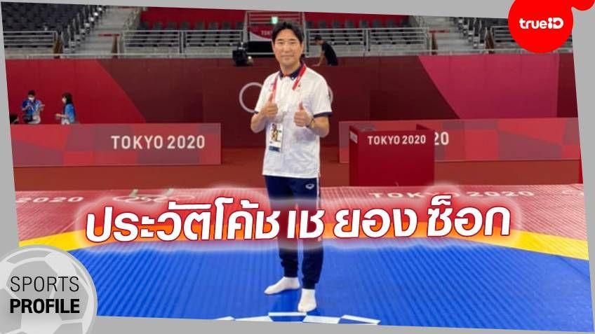 ประวัติ โค้ช เช ยอง ซ็อก ผู้สร้างนักเทควันโดไทยให้ผงาดขึ้นมาสู่ระดับโลก