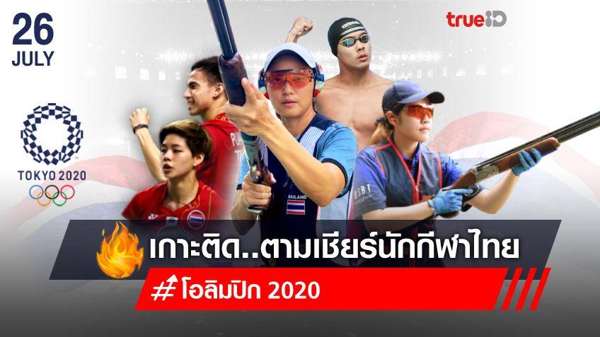 'อิศราภา'ได้ที่ 4! โปรแกรมผลการแข่งขัน เกาะติดนักกีฬาไทยในโอลิมปิก (26 ก.ค.)