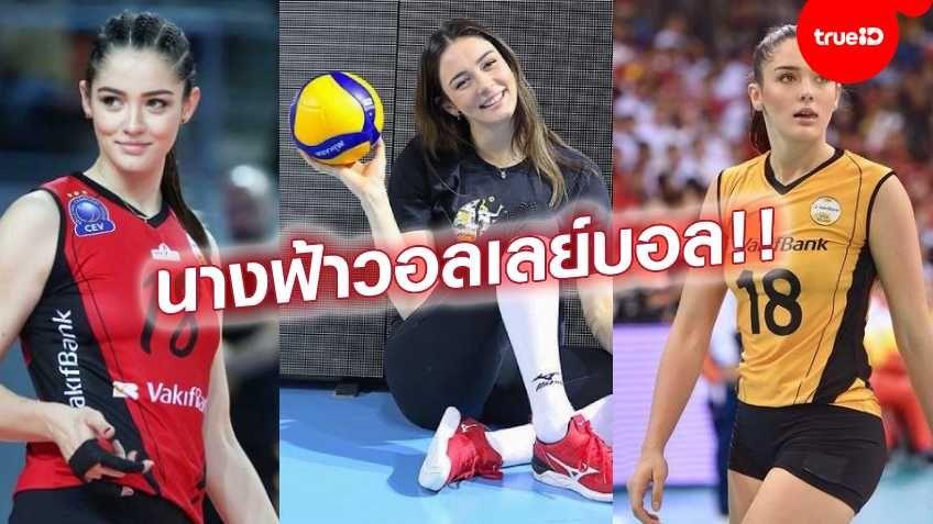 สวยคมบาดใจ!! รู้จัก เซห์ร่า กูเนส นักวอลเลย์บอลสาว ทีมชาติตุรกี ในศึกโอลิมปิก