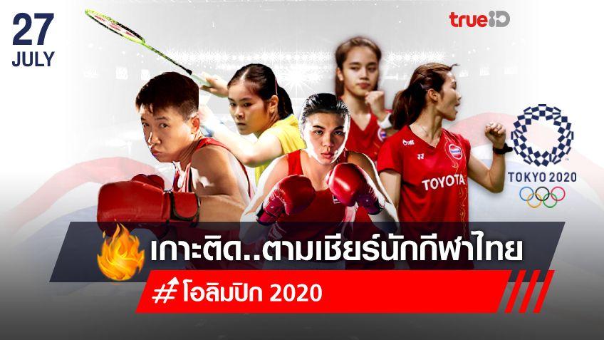'น้องครีม'นำทัพ! โปรแกรมผลการแข่งขัน เกาะติดนักกีฬาไทยในโอลิมปิก (27 ก.ค.)