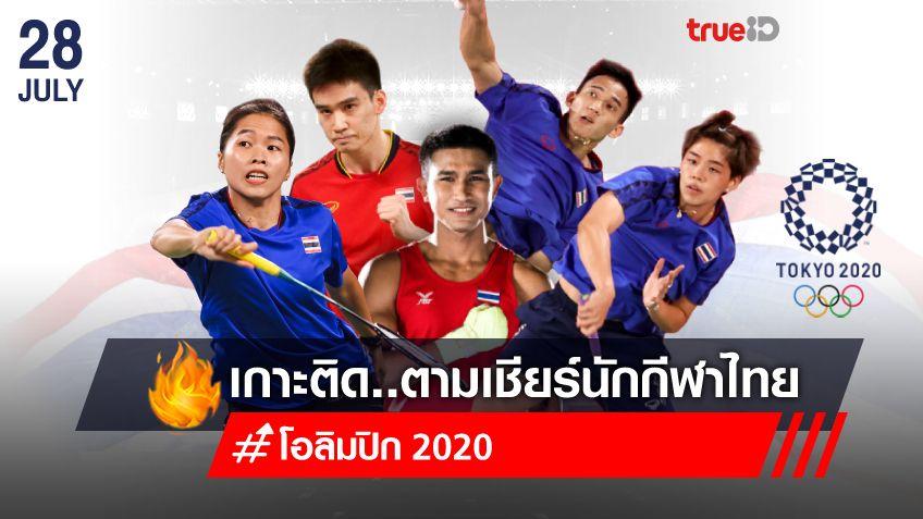 'บาส-ปอป้อ'ลุ้นลิ่วตัดเชือก! โปรแกรมผลการแข่งขัน เกาะติดนักกีฬาไทยในโอลิมปิก (28 ก.ค.)