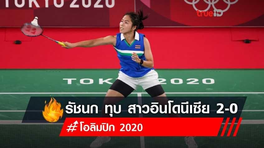 เข้ารอบแปดคน!! รัชนก ทุบ สาวอินโดนีเซีย 2-0 ศึกแบดมินตันโอลิมปิกเกมส์