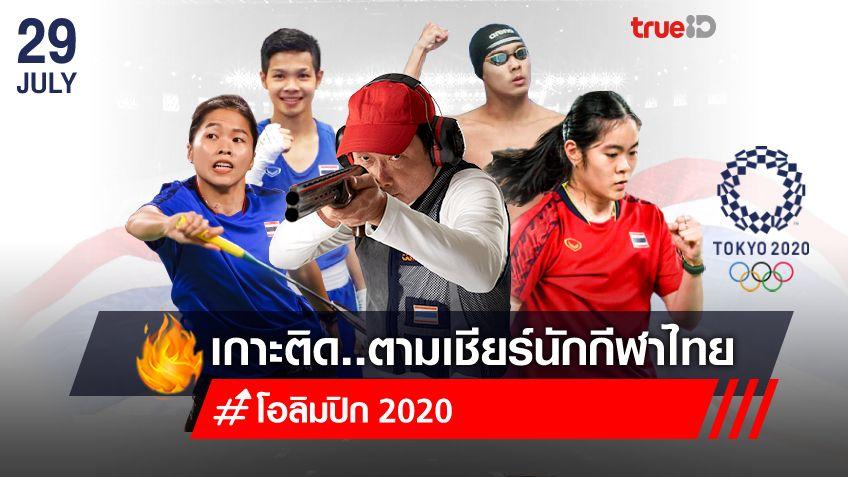 'เมย์'ลิ่วรอบ 8 คน! โปรแกรมผลการแข่งขัน เกาะติดนักกีฬาไทยในโอลิมปิก (29 ก.ค.)
