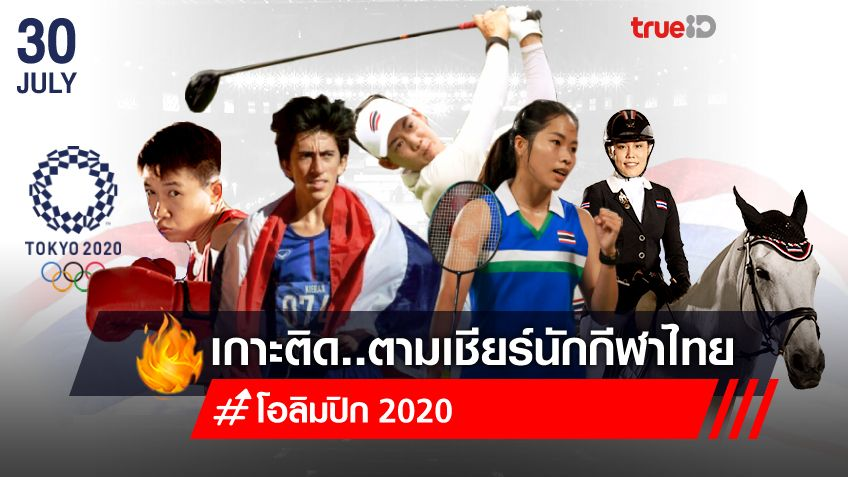'เมย์'ดวลมือ 1 โลก! โปรแกรมผลการแข่งขัน เกาะติดนักกีฬาไทยในโอลิมปิก (30 ก.ค.)