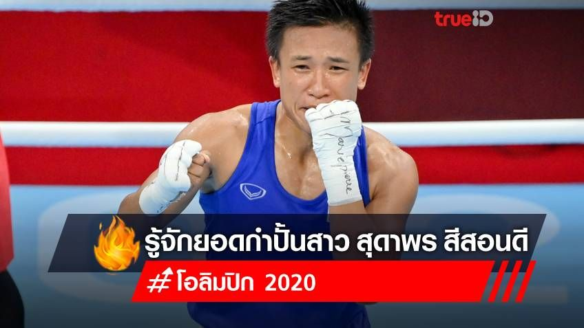 """ประวัติ """"แต้ว"""" สุดาพร สีสอนดี นักมวยสากลหญิงไทยคนแรกที่ได้เหรียญโอลิมปิก"""