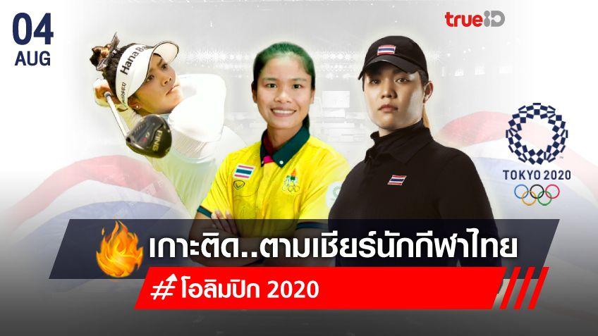 ลุ้น 2 โปรสาวไทย! โปรแกรมผลการแข่งขัน เกาะติดนักกีฬาไทยในโอลิมปิก (4 ส.ค.)