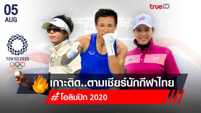 ลุ้น'สุดาพร'เข้าชิง! โปรแกรมผลการแข่งขัน เกาะติดนักกีฬาไทยในโอลิมปิก (5 ส.ค.)