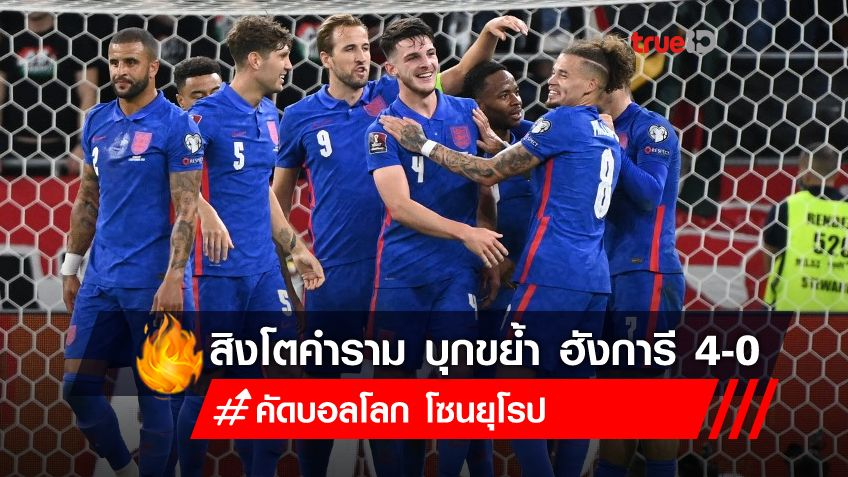 รัวครึ่งหลัง!! อังกฤษ ฟอร์มแกร่ง บุกถล่ม ฮังการี 4-0 คัดฟุตบอลโลก 2022