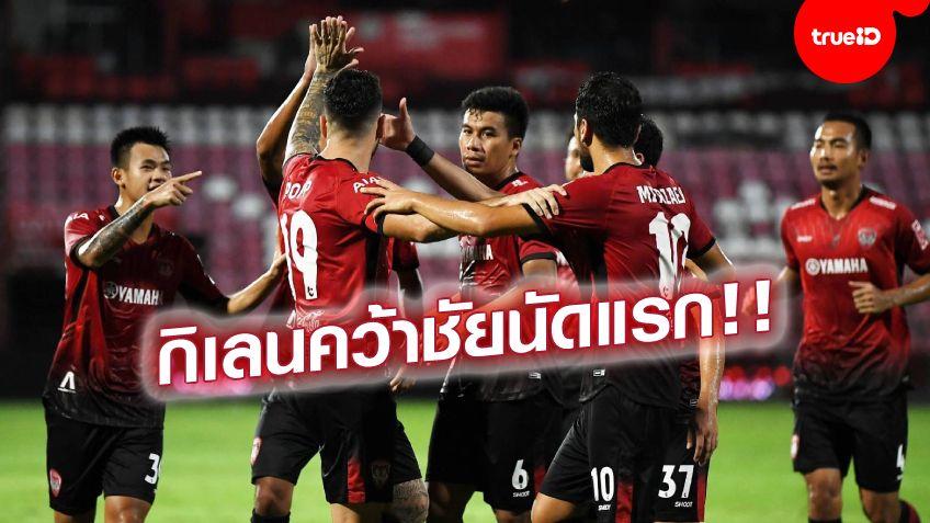 'พ็อพพ์'เหมาสอง! เมืองทอง เปิดบ้านเฉือน ราชบุรี 2-1 ซิวชัยเกมแรกศึกไทยลีก