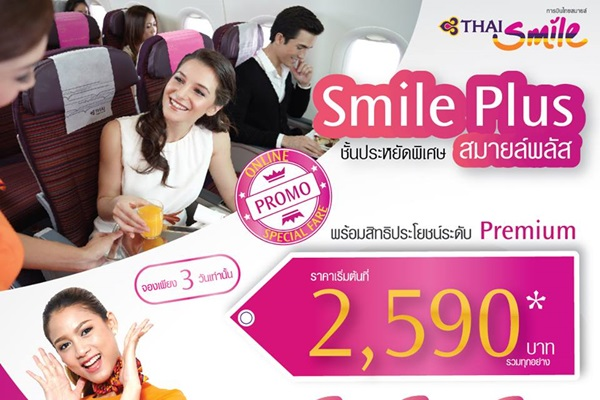 Smile Plus โปรโมชั่นที่นั่งชั้นประหยัดพิเศษ จากไทยสมายล์