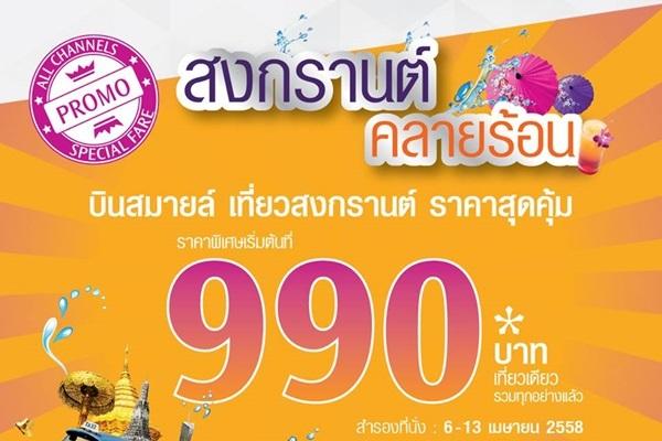 เดินทางช่วงสงกรานต์กับไทยสมายล์ เริ่มต้นเพียง 990 บาท !
