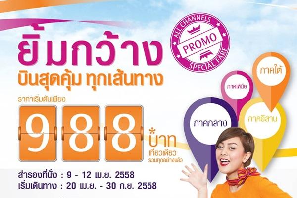 บินสุดคุ้มกับไทยสมายล์ ทุกเส้นทางเริ่มต้นที่ 988 บาท