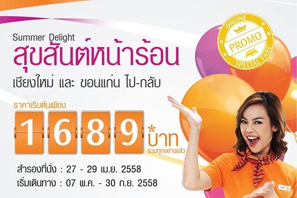 โปรโมชั่นดีๆ จากไทยสมายล์ บินไป-กลับ ขอนแก่น เชียงใหม่ ราคาเริ่มต้นเพียง 1,689 บาท