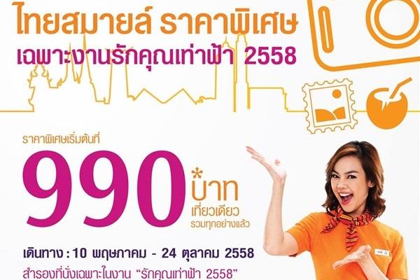 โปรโมชั่นราคาพิเศษ จากไทยสมายล์ เฉพาะที่งาน รักคุณเท่าฟ้า 2558