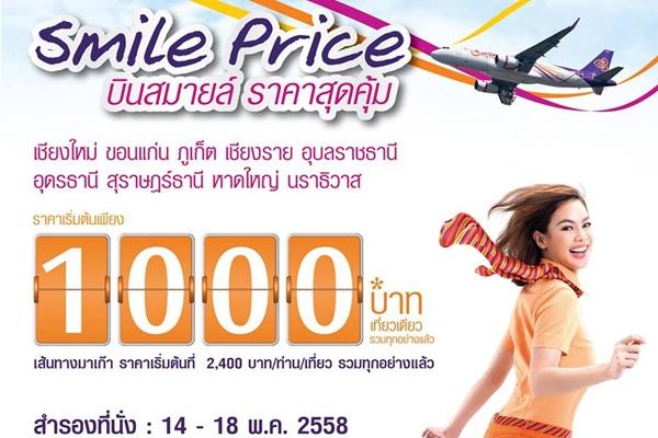 บินกับไทยสมายล์ในราคาสุดคุ้ม เริ่มต้นเพียง 1,000 บาท