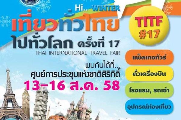 รวมโปรโมชั่นสายการบิน ในงาน เที่ยวทั่วไทย ไปทั่วโลก ครั้งที่ 17