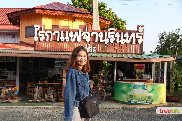 ไร่กาแฟจ่านรินทร์-01