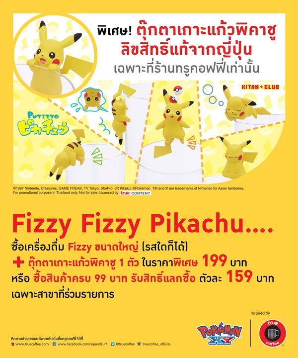 Pokemon Poster-final-20x24