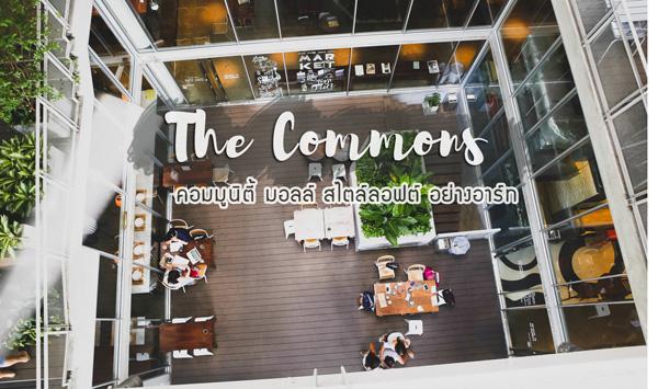 the commons ทองหล่อ