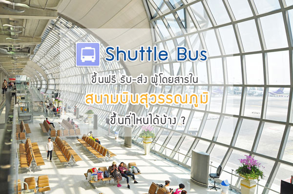 รถ Shuttle Bus ขึ้นฟรี รับ-ส่ง ผู้โดยสารใน สนามบินสุวรรณภูมิ ขึ้นที่ไหนได้บ้าง