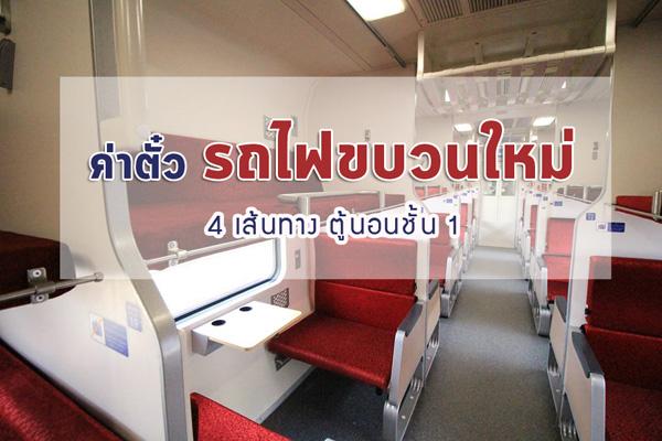 new-train-t