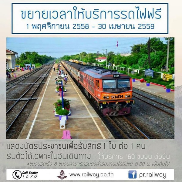 free-train