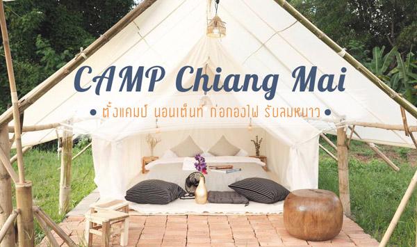 ตั้งแคมป์ นอนเต็นท์ ที่เที่ยวหน้าหนาว CAMP Chiang Mai แม่ริม ก่อกองไฟ รับลมหนาว