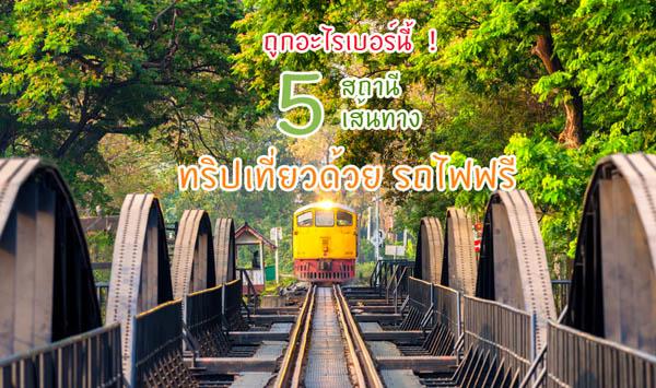 ถูกอะไรเบอร์นี้ 5 สถานี 5 เส้นทาง 15 ที่เที่ยว ทริปเที่ยวด้วย รถไฟ ฟรี !